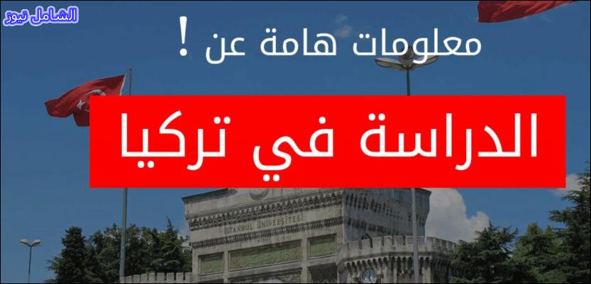 الدراسة في تركيا للمغاربة 2020