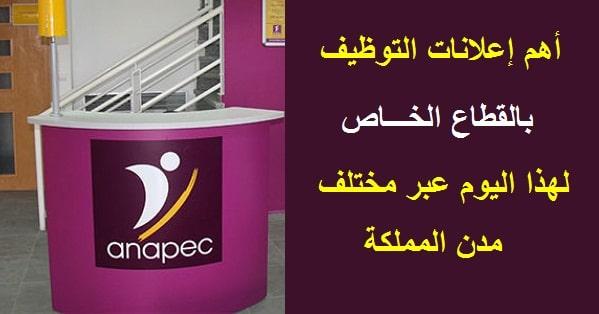 ANAPEC facebook Copie