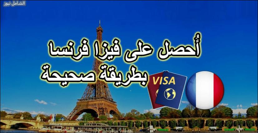 الهجرة الى فرنسا 2021