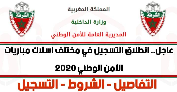 مبارة الأمن الوطني 2020