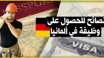 نضائح مهمة للحول على عمل في ألمانيا 2021