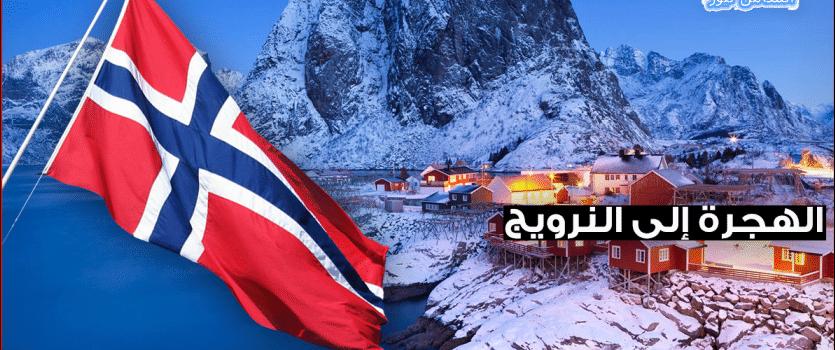 الهجرة الى النرويج بشكل قانوني