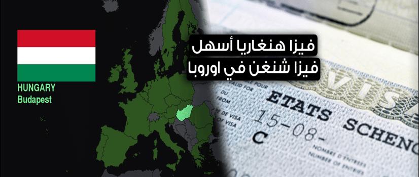 فيزا المجرية 2021