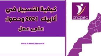 التسجيل في أنابيك 2021