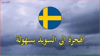 متطلبات الهجرة إلى السويد 2021