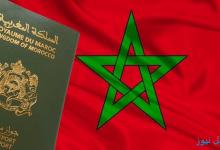 جواز السفر المغربي 2021