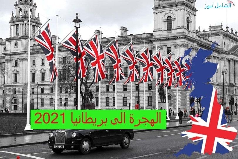 الهجرة الى بريطانيا 2021