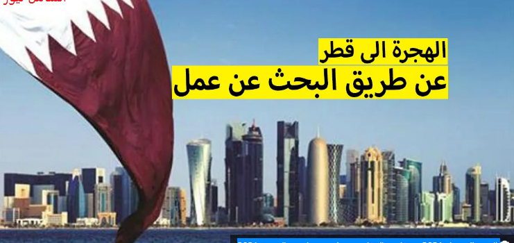 الهجرة الى قطر 2021 عن طريق البحث عن عمل في قطر عبر الانترنت 2021