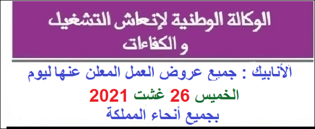الأنابيك : جميع عروض العمل المعلن عنها ليوم الخميس 26 غشت 2021 بجميع أنحاء المملكة