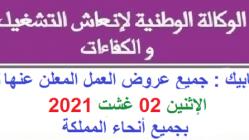 الأنابيك : جميع عروض العمل المعلن عنها ليوم الإثنين 02 غشت 2021 بجميع أنحاء المملكة