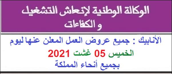 الأنابيك : جميع عروض العمل المعلن عنها ليوم الخميس 05 غشت 2021 بجميع أنحاء المملكة
