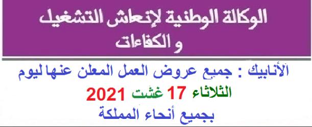 الأنابيك : جميع عروض العمل المعلن عنها ليوم الثلاثاء 17 غشت 2021 بجميع أنحاء المملكة