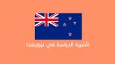 تأشيرة طالب نيوزيلندا
