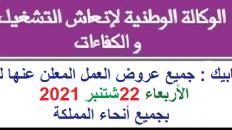 وظائف أنابيك : جميع عروض العمل المعلن عنها ليوم الأربعاء 22 شتنبر 2021 بجميع أنحاء المملكة