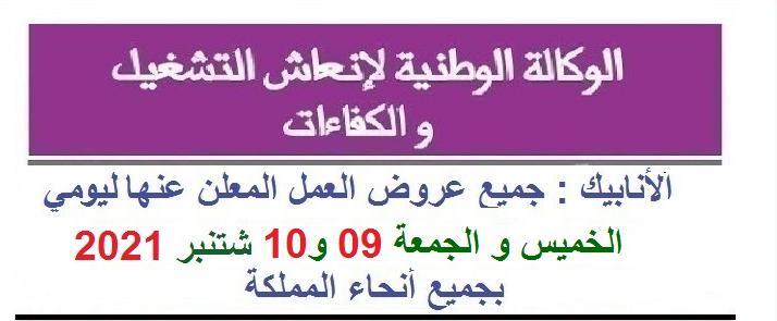 الأنابيك : جميع عروض العمل المعلن عنها ليوم الخميس و الجمعة 09 و10 شتنبر 2021 بجميع أنحاء المملكة